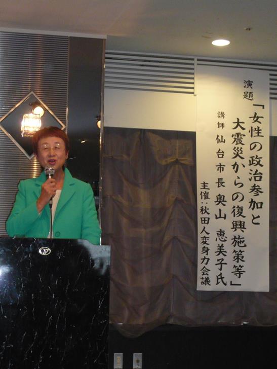 第52回変身力研究会/女性の政治参加と大震災からの復興施策等