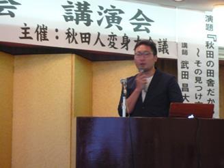 第62回変身力研究会報告/「秋田の田舎だから出来るビジネス」~その見つけ方・育て方・拡げ方~