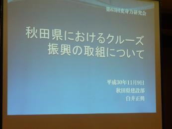 第63回変身力研究会報告/秋田県におけるクルーズ振興の取組について