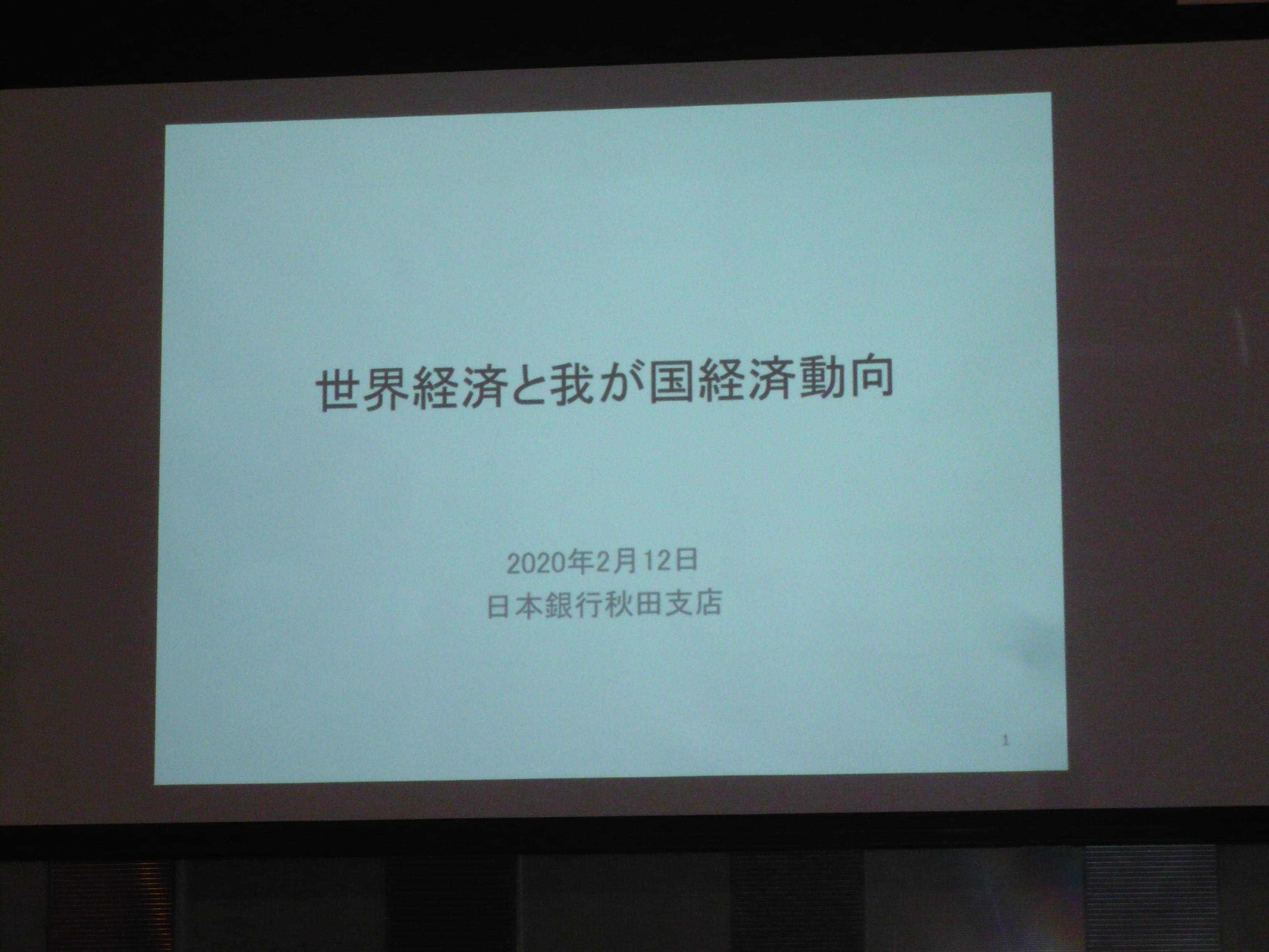 第70回変身力研究会/新春講演会報告/世界経済と我が国経済の動向