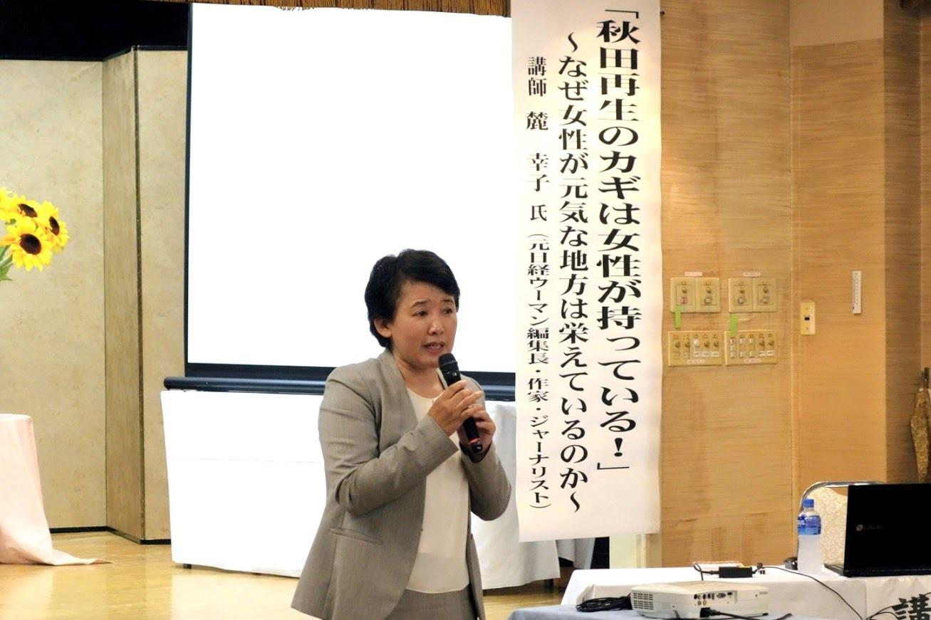 第71回変身力研究会・講演会報告/「秋田再生のカギは女性が持っている!」  ~なぜ女性が元気な地方は栄えているのか~